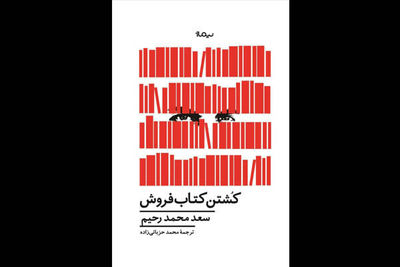 """""""The Bookseller's Murder"""" by Saad Mohammed Raheem published in Persian"""