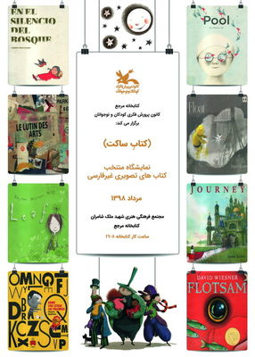 IIDCYA Hosts Fair For Children's Wordless Picture Books From Overseas