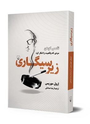 """""""The Ashtray"""" published in Persian"""
