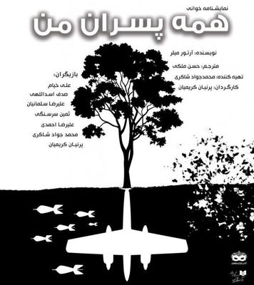 """Arthur Miller's play """"All My Sons"""" on stage at Tehran theater"""