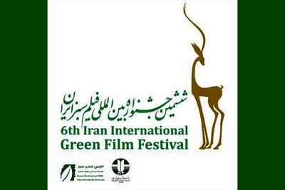 Over 800 movies submitted to Intl. Green Film Festival