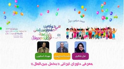 34th Int'l Children & Youth Film Festival selected Iranian jury members
