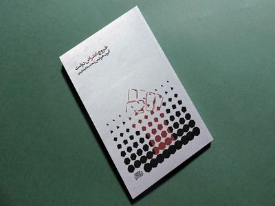 """Albert Hirschman's """"Exit, Voice, and Loyalty"""" comes into Iranian bookstores"""