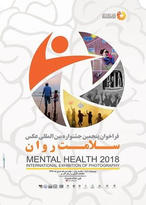 Mental health photography exhibit receives submissions from 78 countries
