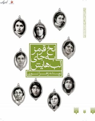 Persian stories illustrate Afghan women clashing with their patriarchal society