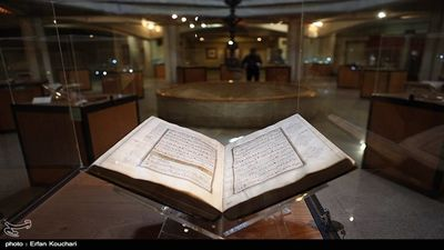 National Museum of Holy Quran in Tehran