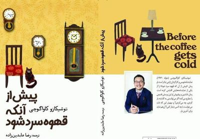"""New Persian translation of """"Before the Coffee Gets Cold"""" released"""