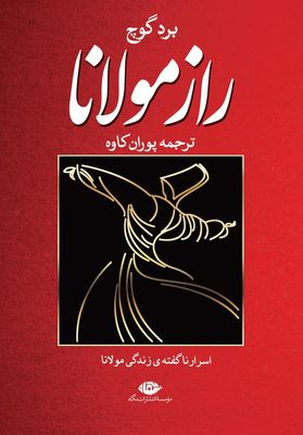 """Rumi's Secret"" unlocked at Iranian bookstores"