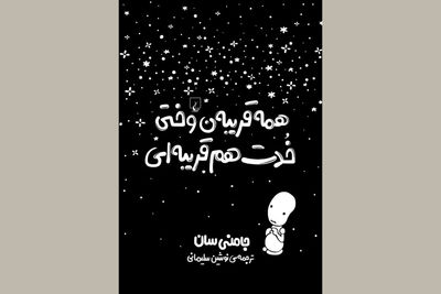 """""""Everyone's a Aliebn When Ur a Aliebn Too"""" comes to Iranian bookstores"""