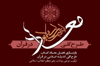 Book published on Ayatollah Khamenei's speeches 'during Holy Month of Ramadan in 1974'