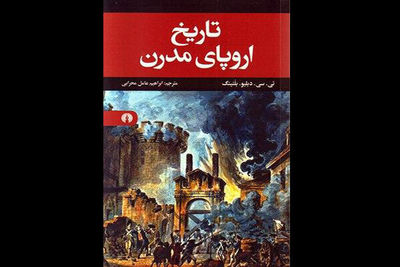 """Oxford History of Modern Europe"" appears in Persian bookstores"