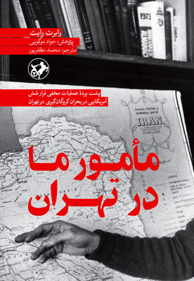 """""""Our Man in Tehran"""" by Robert Wright published in Persian"""