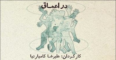 """Maxim Gorky's """"The Lower Depths"""" coming to Tehran theater"""