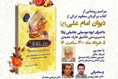 Azerbaijani translation of poems attributed to Imam Ali (AS) published