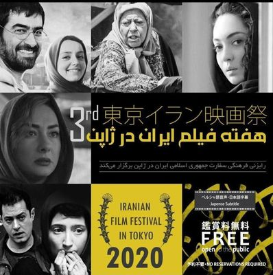 Tokyo to host 3rd Iranian Film Festival
