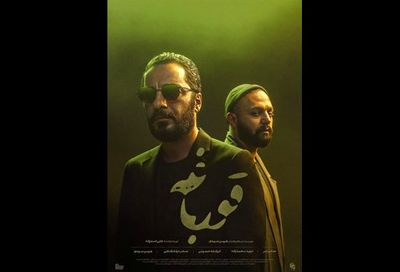 """""""The Frog"""",Iranian TV series, picked for Cannes Film Market"""