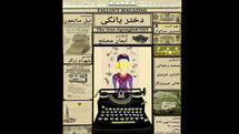 """""""The Star-Spangled Girl"""" coming to Tehran center"""
