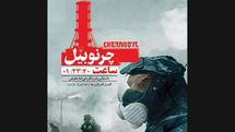 """""""Chernobyl 01:23:40"""" appears in Iranian bookstores"""