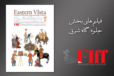 Eastern Vista: 2018 Fajr announces movies in competition
