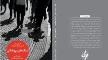 """""""Straw Dogs"""" arrives in Iranian bookstores"""