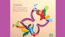 Isfahan festival unveils lineup for short competition