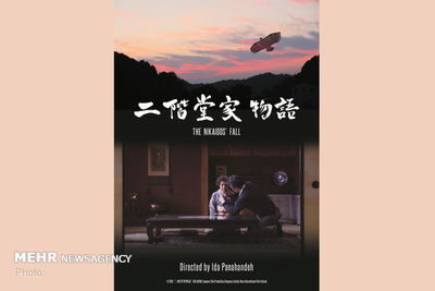 Panahandeh's 'The Nikaidos' Fall' to open Japan's Nara Filmfest