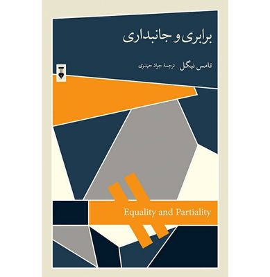 "Thomas Nagel's ""Equality and Partiality"" appears in Persian"