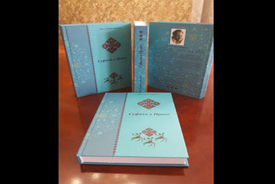 Abdolhossein Zarrinkub's book on Persian Sufism published in Russian