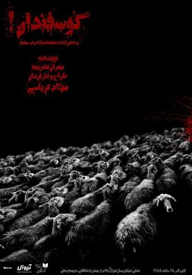 Sheep on Stage at Tehran Theater