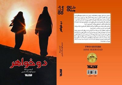 "Asne Seierstad ""Two Sisters"" comes to Iranian bookstores"
