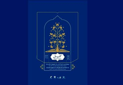 Iran's Book of the Year Awards releases nominees in literature category