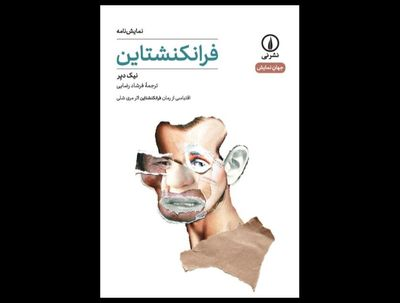 """Nick Dear's stage adaptation of """"Frankenstein"""" comes to Iranian bookstores"""