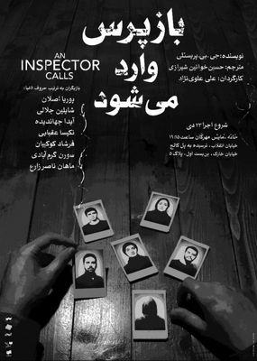 """An Inspector Calls"" on stage at Tehran theater"