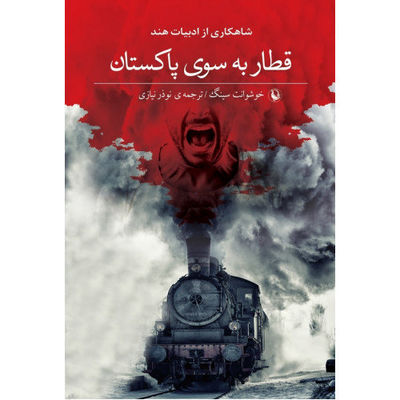 """Train to Pakistan"" arrives in Iran"