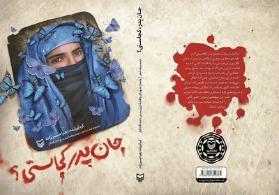 Afghan father's text message inspires Persian poetry collection