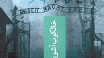 """""""The Tattooist of Auschwitz"""" comes to Iranian bookstores"""
