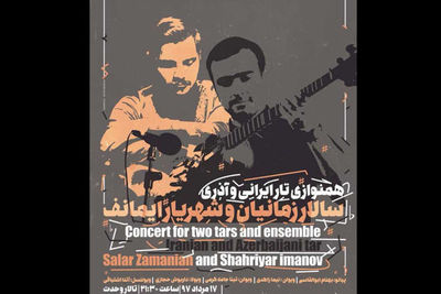 Azerbaijani musician Shahriyar Imanov to perform with Iranian ensemble at Tehran concert