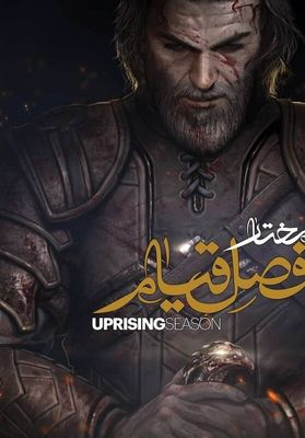 Story of Mokhtar Saqafi's uprising breaks new ground for game developers