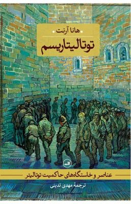 "Hannah Arendt's ""The Origins of Totalitarianism"" appears in Persian"