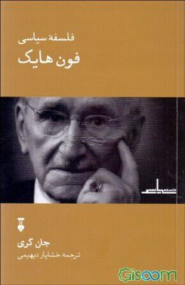 """""""Hayek on Liberty"""" by John Gray comes into Iranian bookstores"""