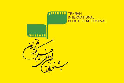 Tehran Intl. Short Film Festival receives about 5000 submissions