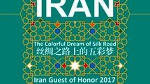 "Iran to present ""Colorful Dream of Silk Road"" at Beijing book fair"
