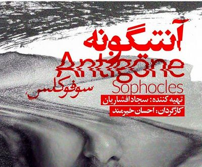 Antigone Coming to Tehran Theater