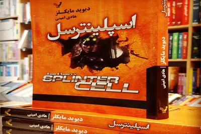 Splinter Cell Appears at Iranian Bookstores