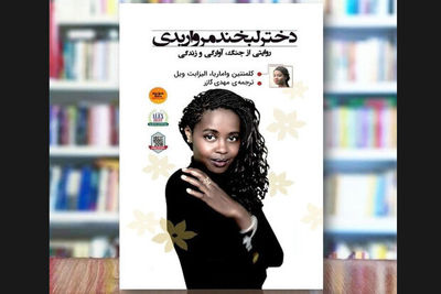 """""""The Girl Who Smiled Beads"""" published in Persian"""
