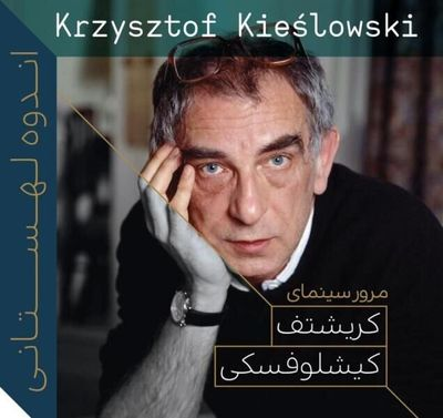 Krzysztof Kieslowski's Films up for Discussion in Tehran Sessions