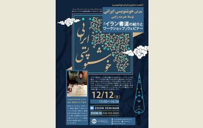 Online meeting to introduce Iranian calligraphy in Japan