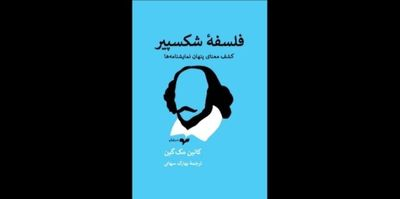 """""""Shakespeare's Philosophy"""" published in Persian"""