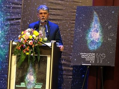 14th Fajr Poetry Festival Honors Winners