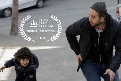 Funfair Goes to Cork Film Festival in Ireland